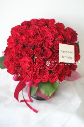 還暦花束 赤バラ花束 赤バラアレンジ プロポーズ redroses bouquet 還暦お祝いギフト 軽井沢花屋 軽井沢フラワーショップ 還暦祝い