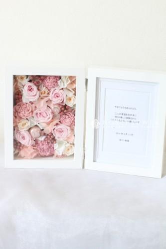 フォトスタンド 贈呈用ギフト プリザーブドギフトフラワー 軽井沢花屋 軽井沢ブーケ 結婚式ギフト